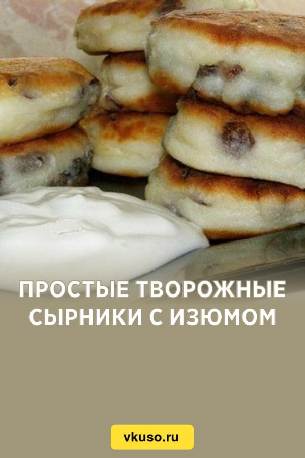 Простые творожные сырники с изюмом, рецепт с фото — Вкусо.ру