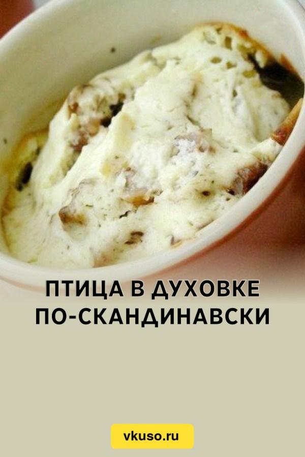 Птица в духовке по-скандинавски, рецепт с фото — Вкусо.ру