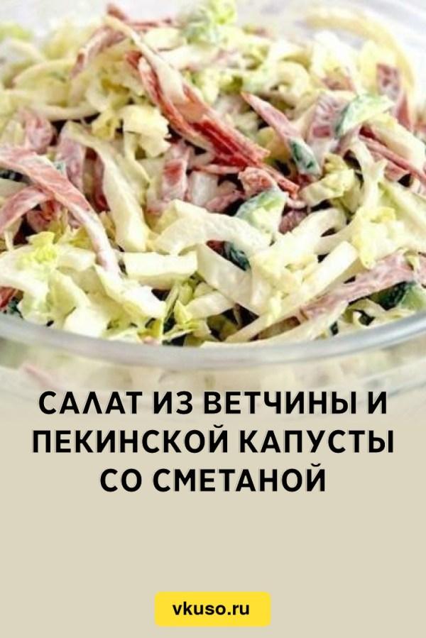 Салат из ветчины и пекинской капусты со сметаной, рецепт с ...
