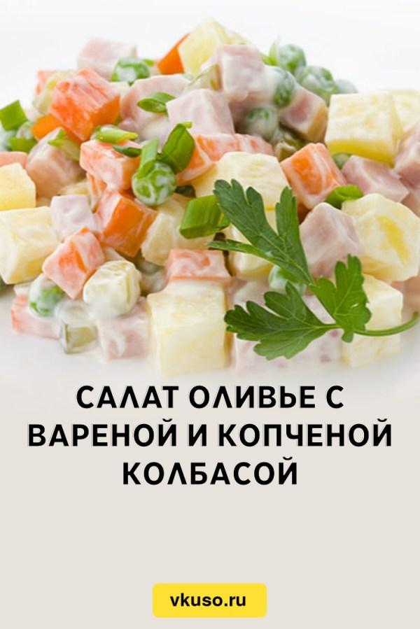 Салат Оливье с вареной и копченой колбасой, рецепт с фото ...