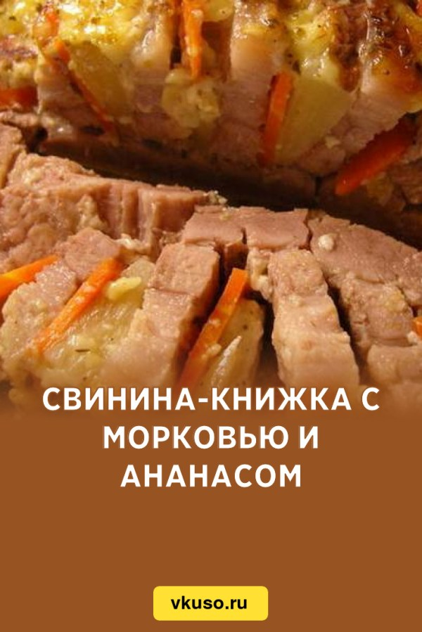 Свинина-книжка с морковью и ананасом, рецепт с фото — Вкусо.ру