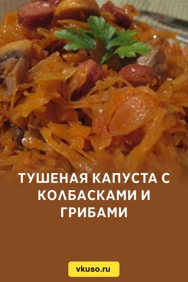 Тушеная капуста с колбасками и грибами, рецепт с фото ...