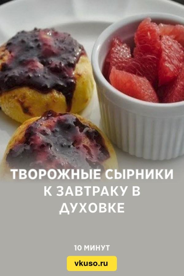 Творожные сырники к завтраку в духовке, рецепт с фото ...