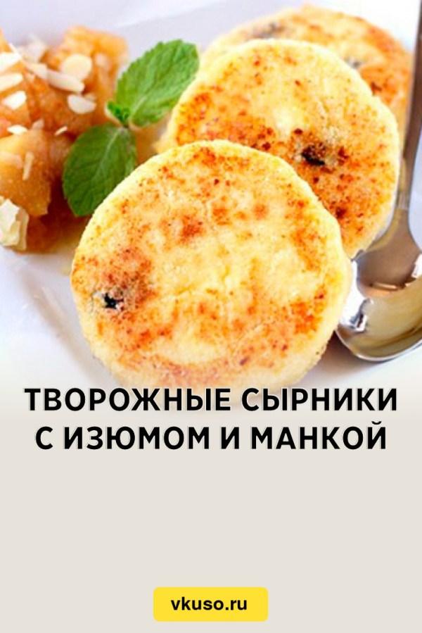Творожные сырники с изюмом и манкой, рецепт с фото — Вкусо.ру