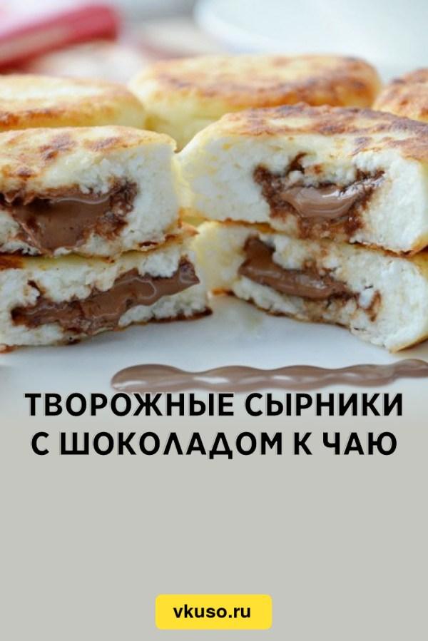 Творожные сырники с шоколадом к чаю, рецепт с фото — Вкусо.ру