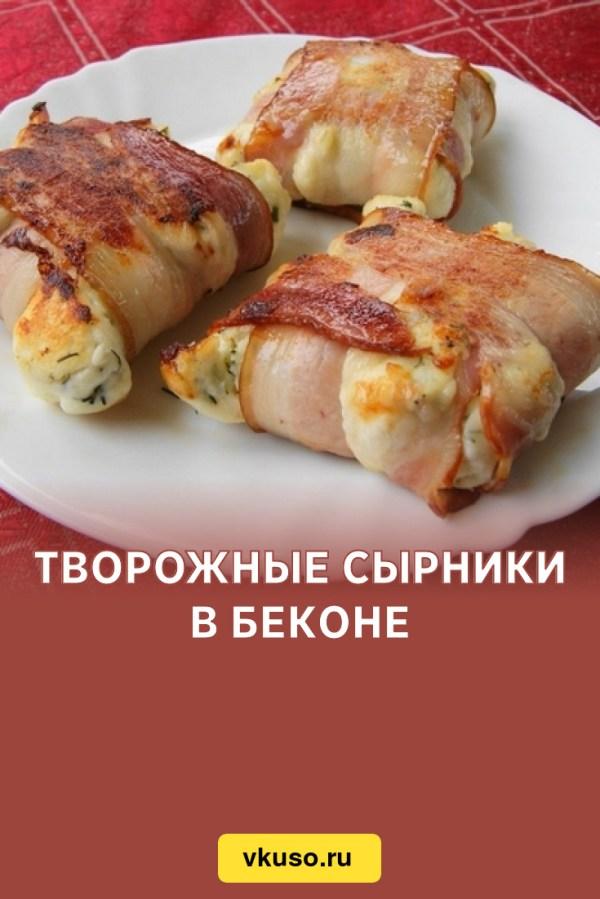 Творожные сырники в беконе, рецепт с фото — Вкусо.ру