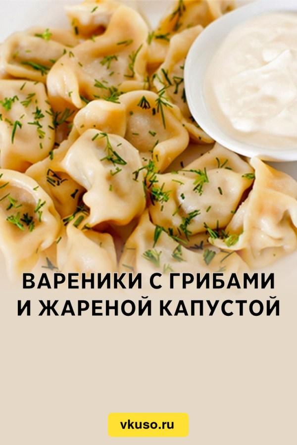 Вареники с грибами и жареной капустой, рецепт с фото и ...