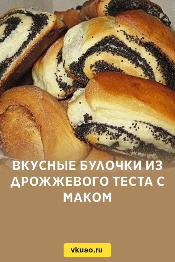 Вкусные булочки из дрожжевого теста с маком, рецепт с фото ...