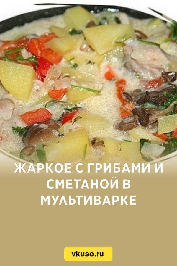 Жаркое с грибами и сметаной в мультиварке, рецепт с фото ...