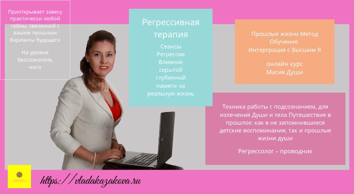 Регрессивная терапия с Владой Казаковой Бесплатная консультация Погружение в прошлые жизни
