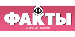 Интервью газете Факты
