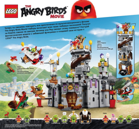 LEGO Angry Birds2