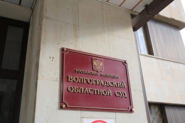 В Волгограде 8 человек осудили на длительные сроки за ...
