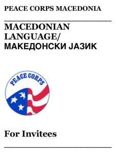 Basic Macedonian Language Course