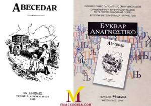 Macedonian Abecedar, published in Greece.