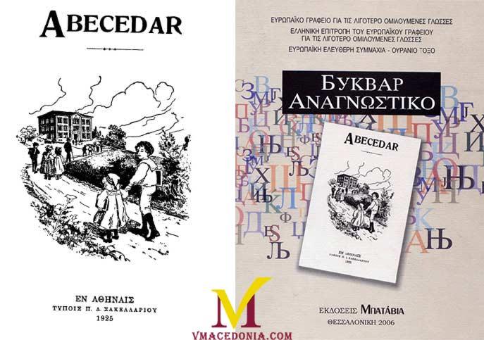 The Macedonian Abecedar in Greece