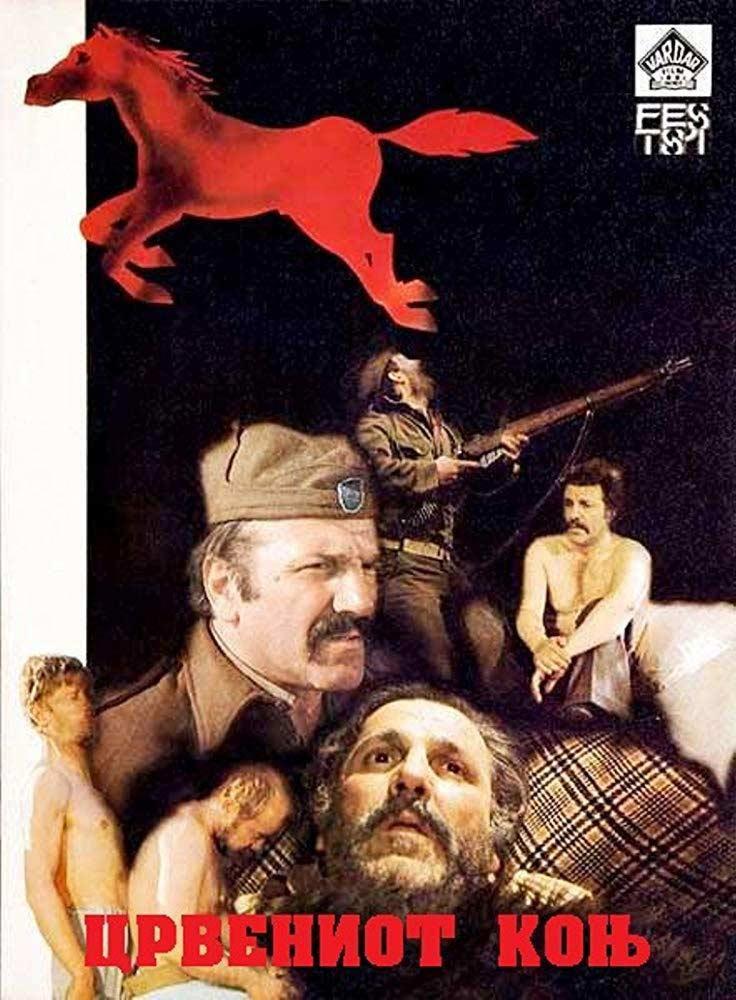 Црвениот коњ 1981