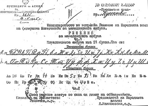 The Decree on the Macedonian alphabet, made by the Government of Macedonia May 16, 1945