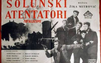 Macedonian retro movie posters