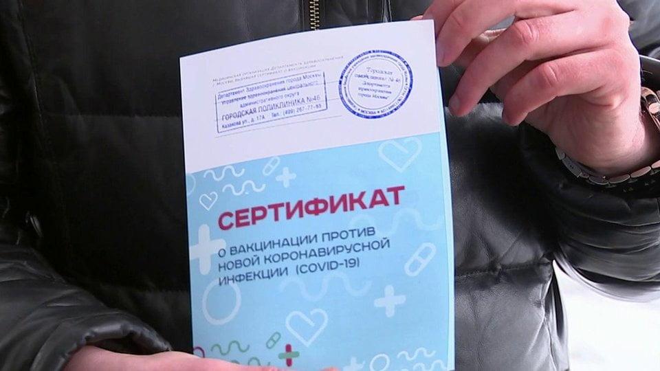 поддельный сертификат вакцинации