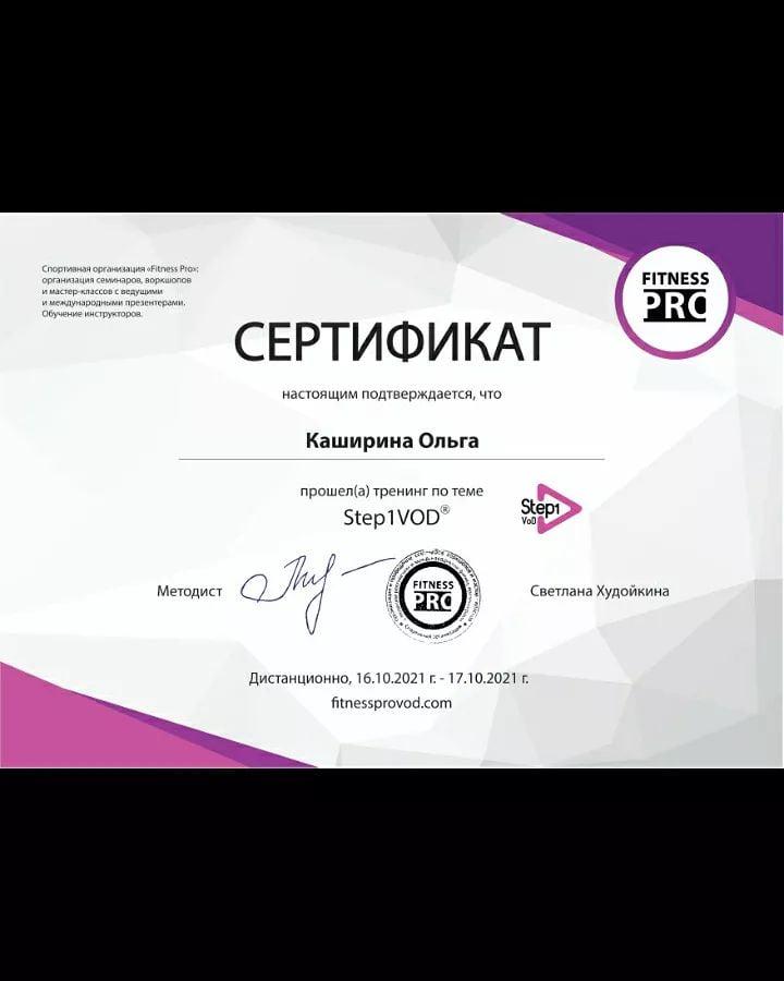 Поздравляем Каширину Ольгу!