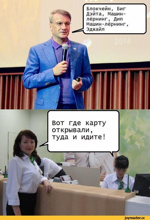 сбербанк-греф-технологии-3676960