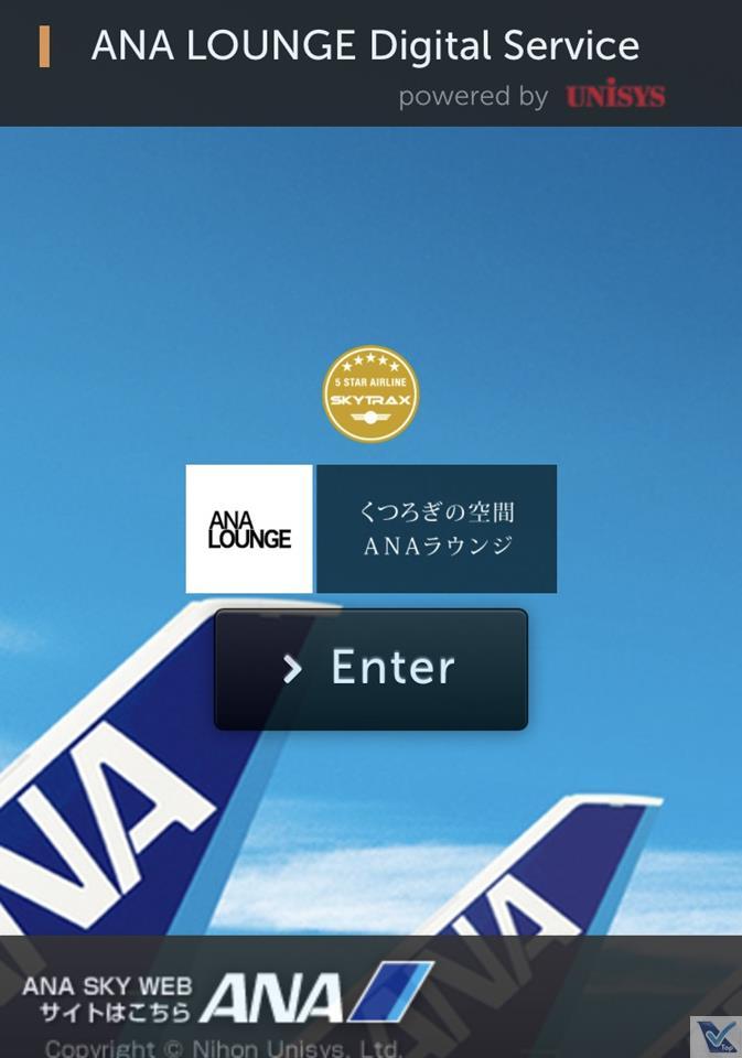 Acesso Wi-Fi - Sala VIP - ANA - Haneda 1