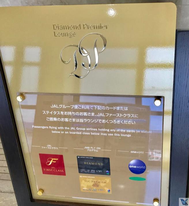 Entrada - Sala VIP - JAL - Osaka 2