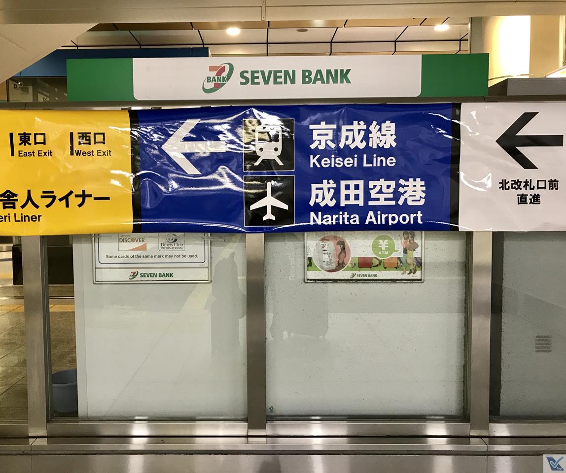 Metro Narita - 2
