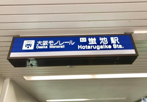 Monorail - Osaka 2