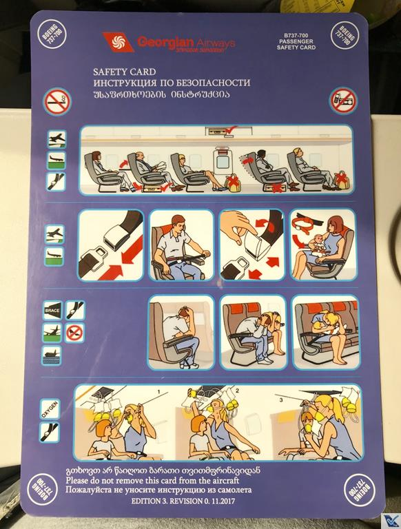 Cartão - Instruções Segurança - Georgian Air (1)