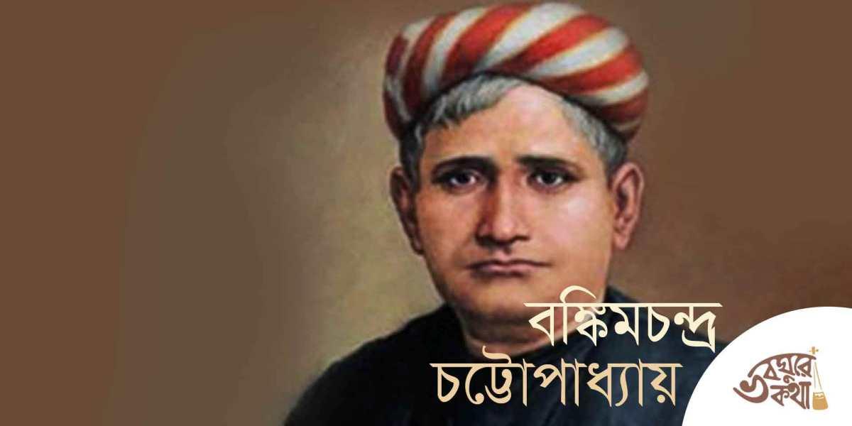 বঙ্কিমচন্দ্র চট্টোপাধ্যায়
