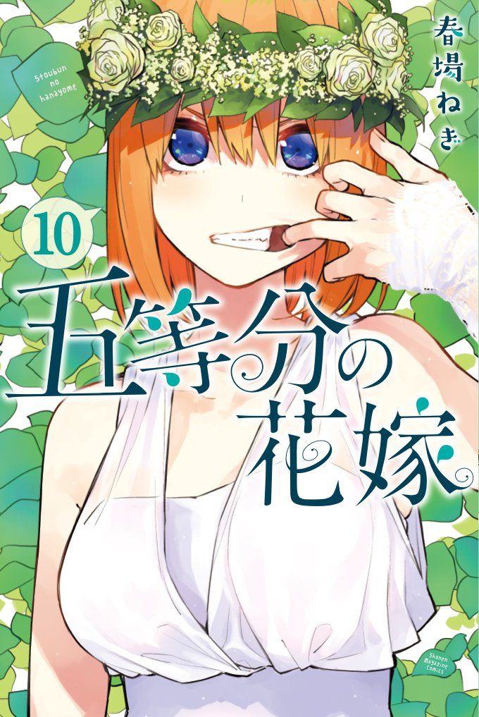 gotoubun-no-hanayome-vol-10-cover