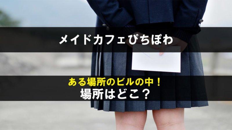Crimes do Japão - Maid Café contrata menor de idade e gerente vai preso