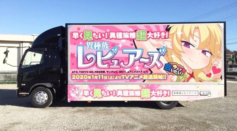 Um caminhão divulgando Ishuzoku Reviewers esta rondando Akihabara