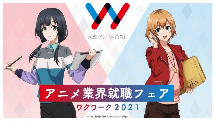 Shirobako Promove feira de Emprego na Indústria de Animes