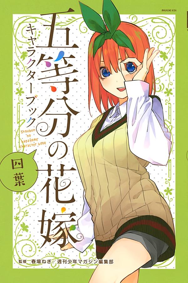 character book da Yotsuba