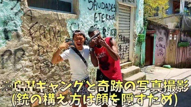 Youtuber Japonês vem ao Brasil e segura arma com Traficante HUEHUE