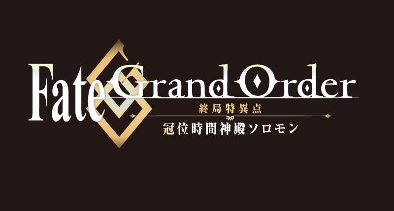 Anime Fate/Grand Order Solomon Anunciado
