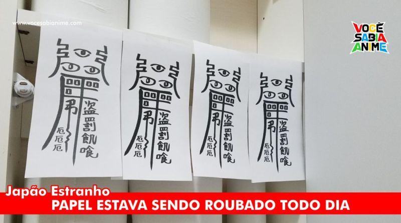 Loja Japonesa Amaldiçoa Papel Higiênico para proteger ele de ladrões