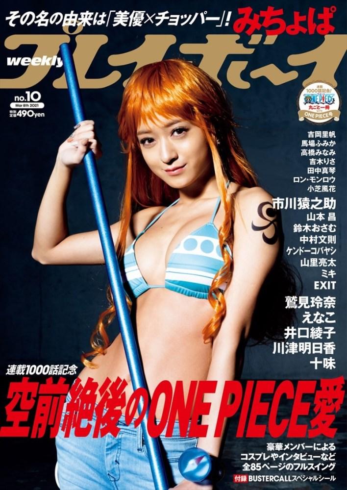 Celebridades fazem cosplay de One Piece pelos 1.000 capítulos