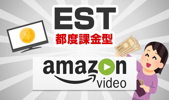 EST(都度課金型)
