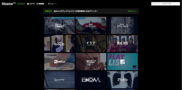 AbemaTV(アベマティービー)