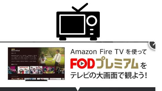 FODプレミアムをTVで見る方法