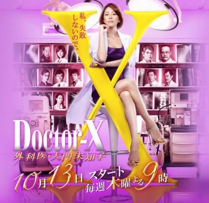 ドクターX4期