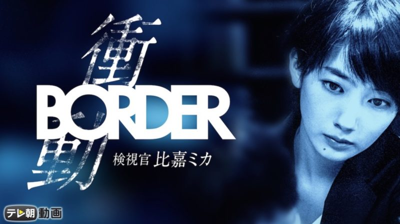 border 衝動〜検視官比嘉ミカ〜