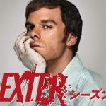 dexter(デクスター)