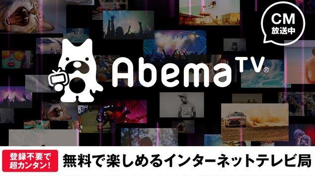 AbemaTVプレミアムプラン
