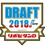 プロ野球ドラフト会議2018年動画全編 無料視聴|ネット放送でLIVE生配信