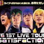 F6ライブツアー動画 無料視聴/DVD先行配信【おそ松さん/Satisfaction】